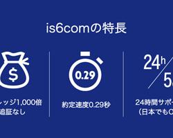 is6com(アイエスシックスコム)