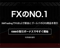 XM Trading(エックスエム トレーディング)